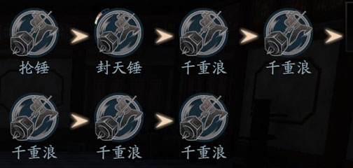 流星蝴蝶剑锤法连招