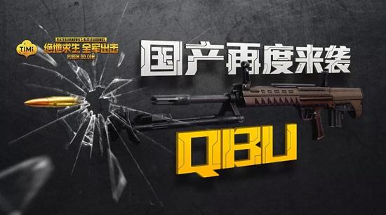 全军出击新枪QBU