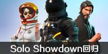 堡垒之夜手游Solo Showdown回归 百万vb等瓜分!