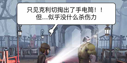 第五人格同人漫画 庄园故事/武道大会