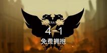 明日方舟主线4-1通关攻略 4-1阵容推荐