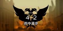 明日方舟主线4-2通关攻略 4-2容推荐