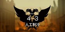 明日方舟主线4-3通关攻略 4-3阵容推荐