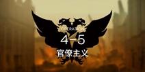 明日方舟主线4-5通关攻略 4-5阵容推荐