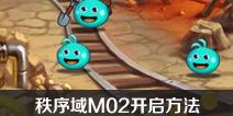 不思议迷宫秩序域M02怎么进 秩序域M02开启方法
