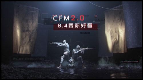CF手游2.0活动1