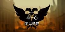 明日方舟主线4-6通关攻略 4-6阵容推荐