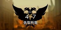 明日方舟主线4-7通关攻略 4-7阵容推荐