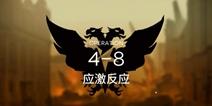 明日方舟主线4-8通关攻略 4-8阵容推荐