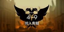 明日方舟主线4-9通关攻略 4-9阵容推荐