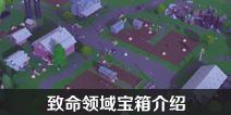 堡垒之夜手游致命领域宝箱介绍 打法及地区详解