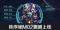 不思议迷宫纳米核心002星域全新开启 外域震撼上线