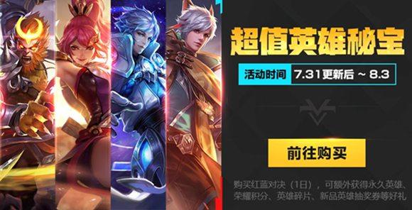 王者荣耀7月31日更新
