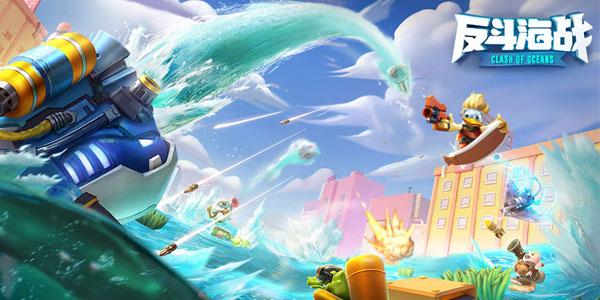 网易首款水上3V3对战手游 你见过这样的高科技动物打架吗
