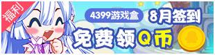 4399游戏盒7月签到得奖励