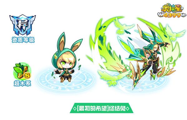 奥拉星最初的希望终结兔