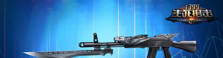 生死狙击AK47不朽