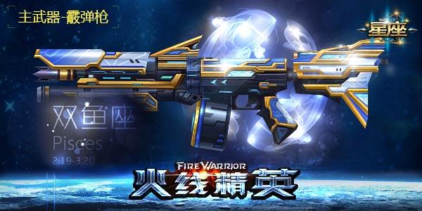 火线精英鲲-双鱼座II