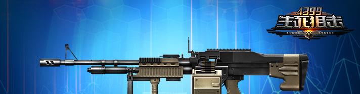 生死狙击M60E6血怒