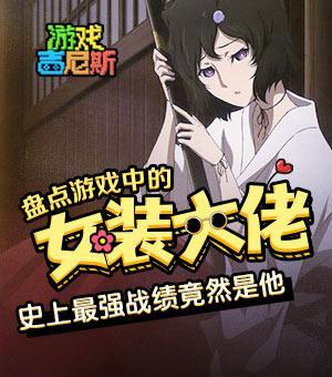 亚洲城游戏官网吉尼斯:盘点亚洲城游戏官网中的女装大佬