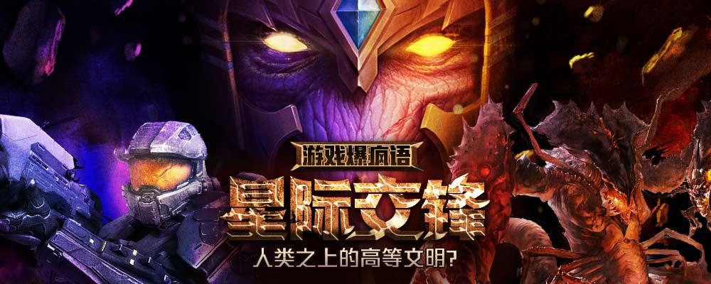 亚洲城游戏官网爆疯语:星际交锋!人类之上的文明?