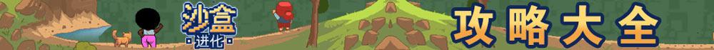 沙盒:进化攻略大全