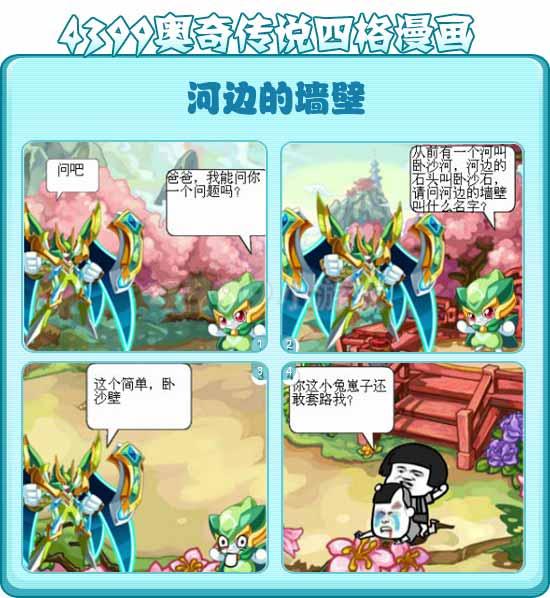 奥奇传说奥奇漫画―河边的墙壁