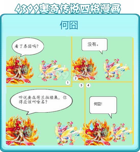 奥奇传说奥奇漫画―何��
