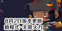 造梦大作战8月2日更新 新模式无限火力