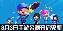 逃跑吧少年手游正式服开启 8月3日更新公告