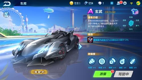4399手机游戏网 qq飞车手游 赛车大全 a级 正文  从玄武的属性图中