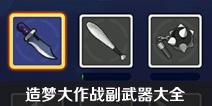 造梦大作战副武器大全 副武器技能介绍