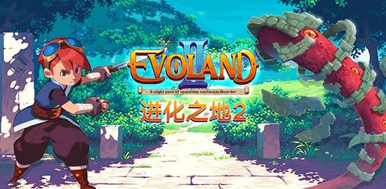 腾讯代理RPG神作《进化之地2》 国服还会远吗