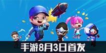 逃跑吧少年手游8月3日首发 开启逃生新纪元!