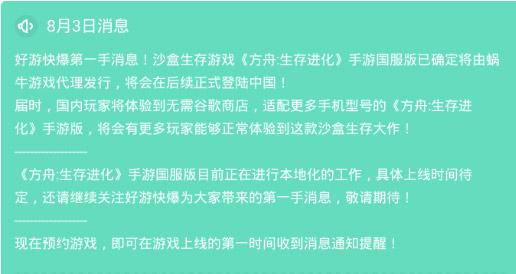 方舟生存進化手游國服將由蝸牛代理 預計今年正式登陸中國