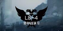 明日方舟战术演习LS-4通关攻略 LS-4阵容配置