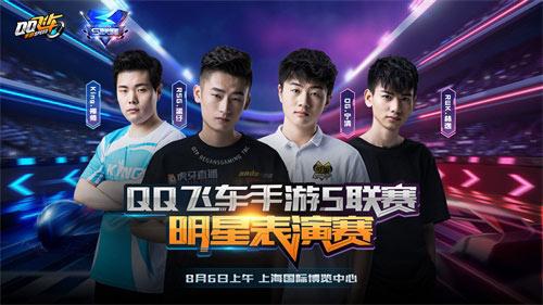 QQ飞车明星表演赛