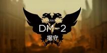明日方舟DM-2