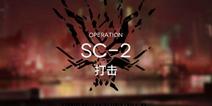 明日方舟SC-2