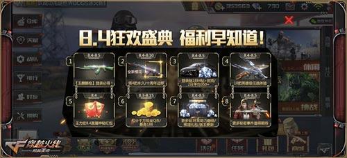 CF手游8.4狂欢庆典