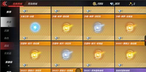 CF手游新道具1