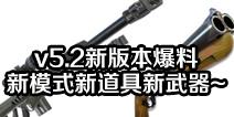 堡垒之夜手游v5.2新版本爆料 新模式新道具新武器~