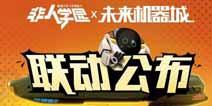 非人学园联动未来机器城 新英雄7723将于新学期入学