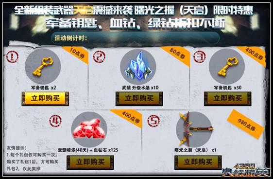 火线精英8月7日更新维护公告 全新英雄武器天启来袭