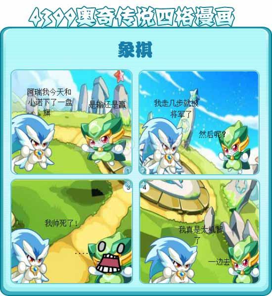 奥奇传说奥奇漫画―下象棋