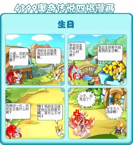 奥奇传说奥奇漫画―生日