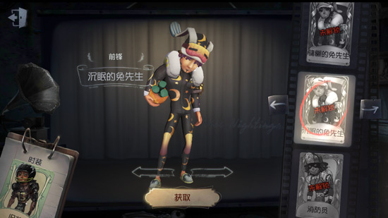 第五人格前锋皮肤