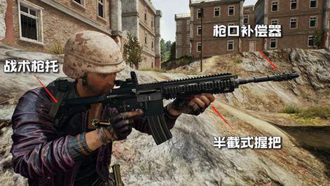 刺激战场哪个配件对M416的后坐力影响最大