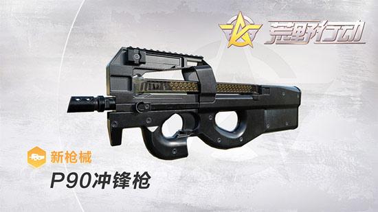 荒野行动P90