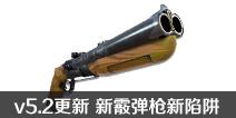 堡垒之夜手游v5.2更新 新霰弹枪新陷阱上线